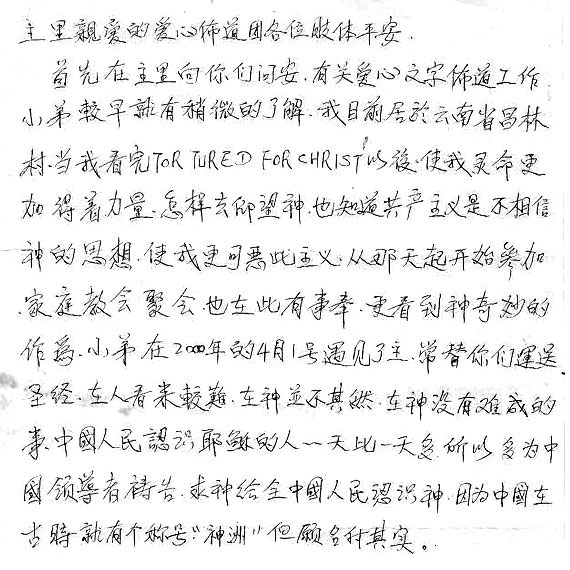 Chinese christians receive bibles heavens family that ministry receives letters of thanks that are smuggled back to them below is an example of one of those letters that was recently received expocarfo